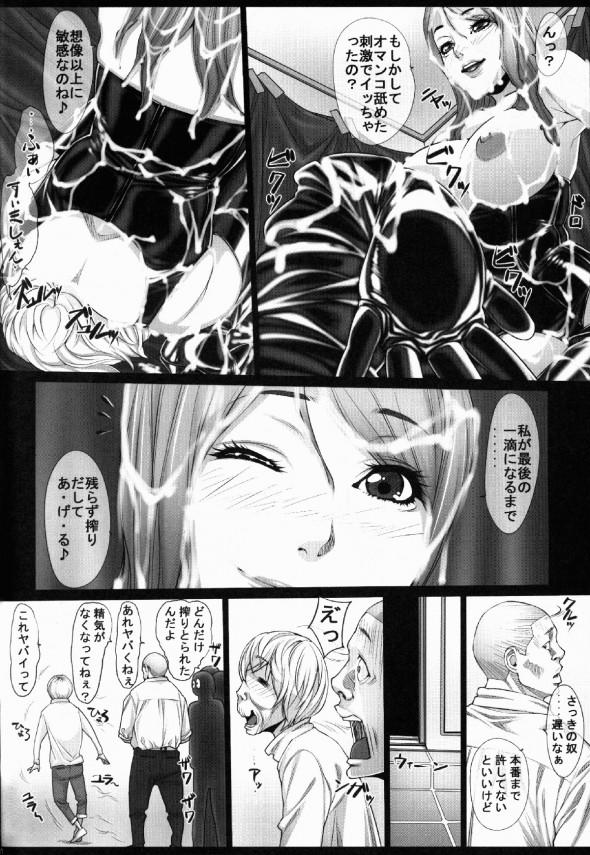 【エロ漫画】SM嬢の息子が学校さぼって彼女とセックスしてたら調教されたw【無料 エロ漫画】(29)
