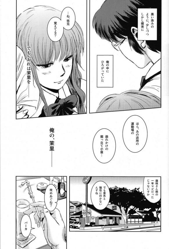 【エロ漫画】義理の妹がお兄さんとの恋は叶わないと知りレイプされるw【無料 エロ漫画】(22)