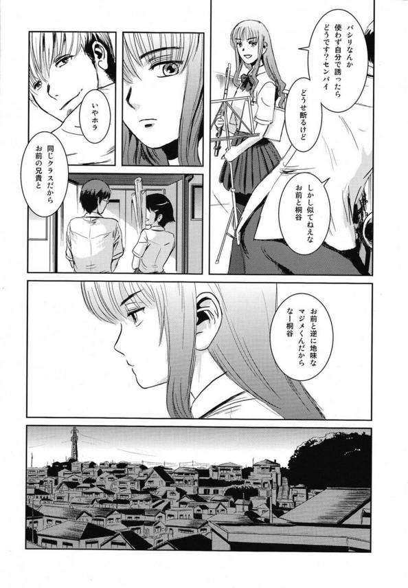 【エロ漫画】義理の妹がお兄さんとの恋は叶わないと知りレイプされるw【無料 エロ漫画】(5)