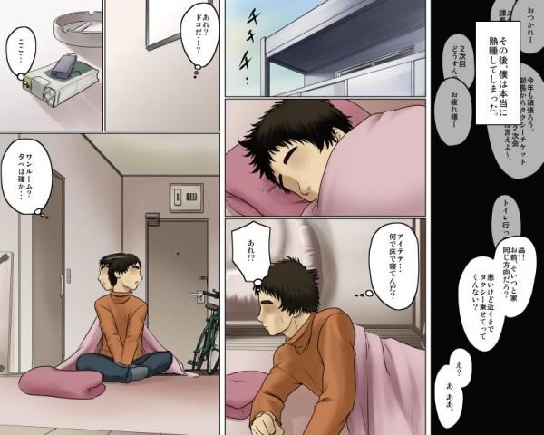 【エロ漫画・エロ同人】運送会社で働くカッコイイ女の先輩とヤれるのにED発動www (14)