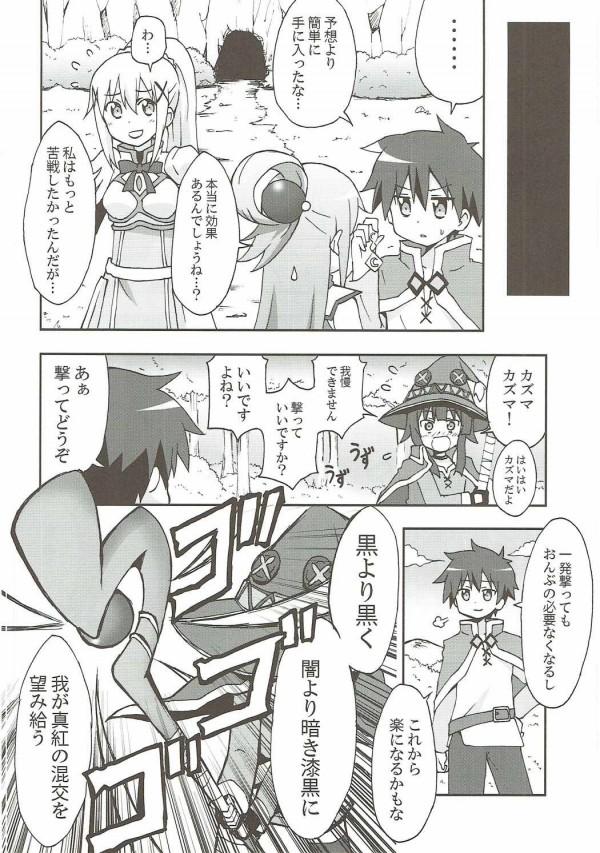 【このすば】アクアめぐみんと佐藤和真とダクネスが織りなすコントのような日常www【エロ漫画・エロ同人誌】 (13)