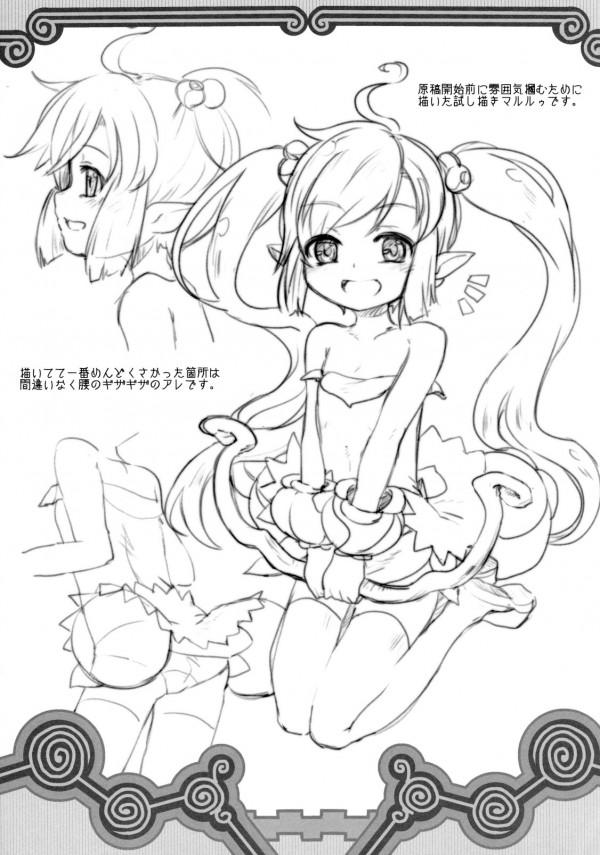 【サモンナイト エロ漫画・エロ同人】貧乳ロリのマルルゥがエッチな遊びしてるw小さい身体の小さいマンコにお腹一杯中出しセックスwww (23)