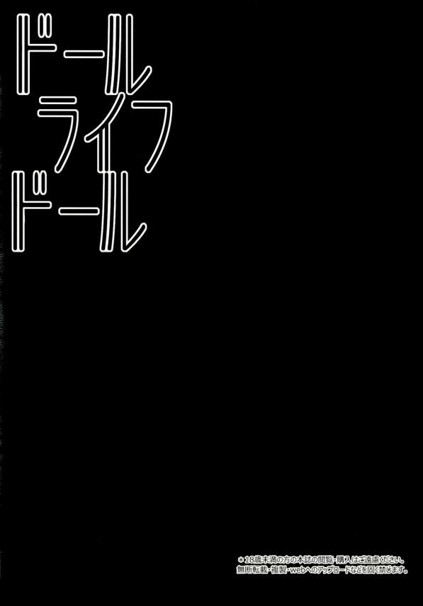 【東方 エロ漫画・エロ同人】巨乳のアリス・マーガトロイドが合コンで薬盛られてお持ち帰りされてレイプされてるwやられたら性処理便所状態で中出しセックスされまくりwww (4)