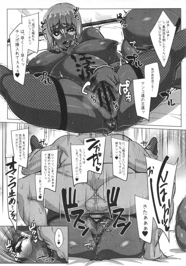 【ガルパン エロ漫画・エロ同人】巨乳の西住しほに催眠かけてエッチし放題wいたるところでセックスしまくってボテ腹になっちゃったwww (22)