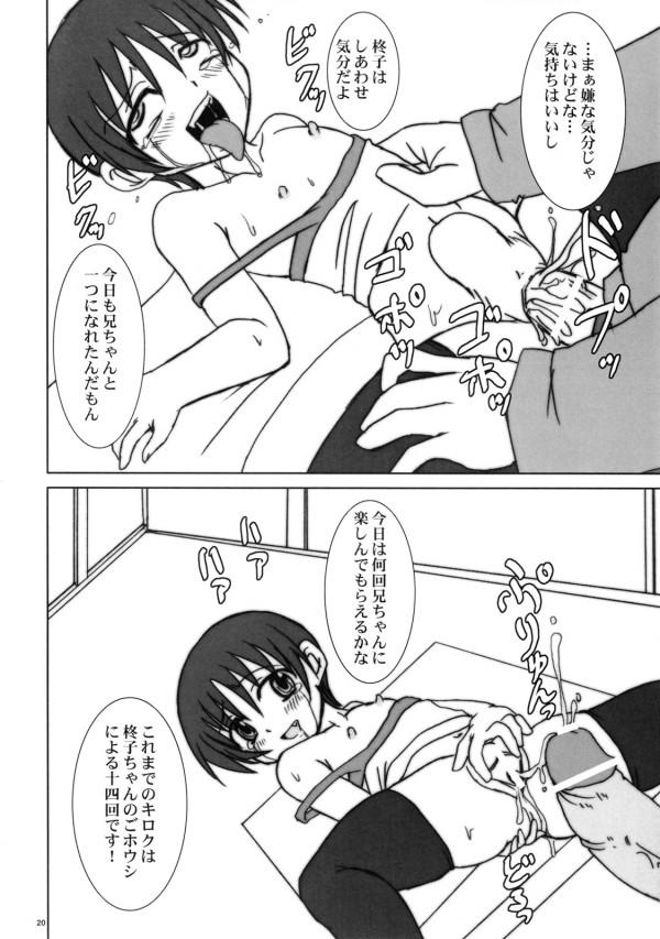 【エロ漫画・エロ同人】ロリな妹に隠れてオナニーしてたらフェラしてきたんだけどwww (19)
