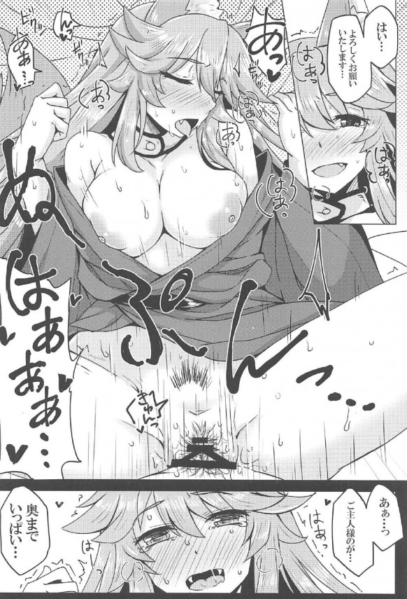 【Fate/EXTRA エロ漫画・エロ同人】ケモミミ巨乳な玉藻の前がマスターに媚薬仕込んでエッチ誘ってるw何だかラブラブな雰囲気になってセックスしちゃってるしwww (15)