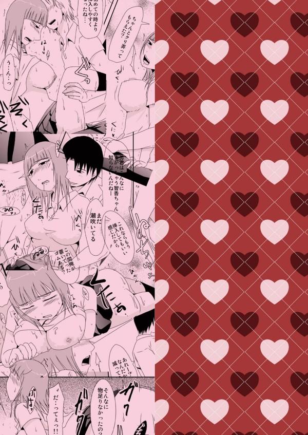 【エロ漫画・エロ同人】浮気相手の男に貰ったコンドームを彼氏とのエッチに使うJKwww (22)
