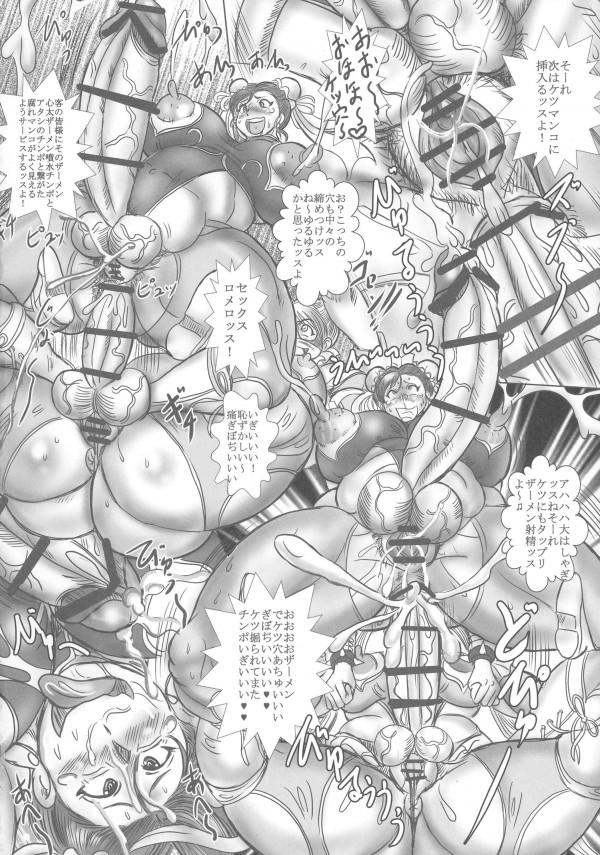 【ストファイ】ふたなりの春麗が変態改造されてレインボーミカと変態プロレスで公開調教www【エロ漫画・エロ同人】 (18)