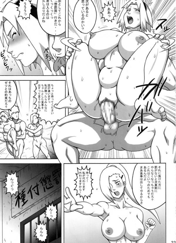 【NARUTO】綱手が一晩中輪姦され翌日もまた犯されるwww【ナルト エロ漫画・エロ同人誌】 (34)