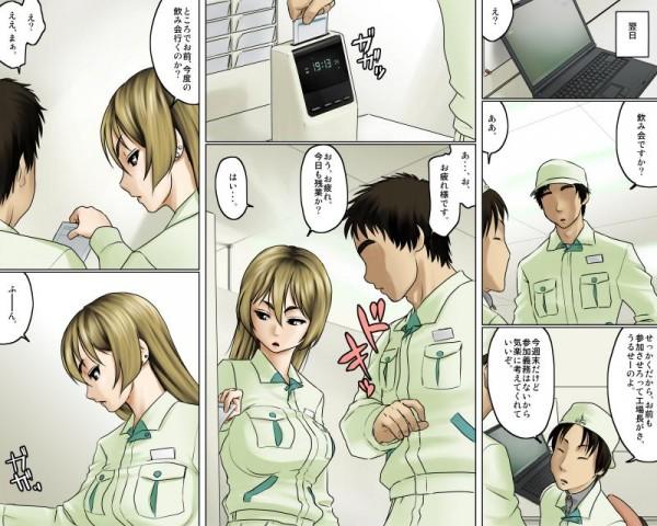 【エロ漫画・エロ同人】運送会社で働くカッコイイ女の先輩とヤれるのにED発動www (5)