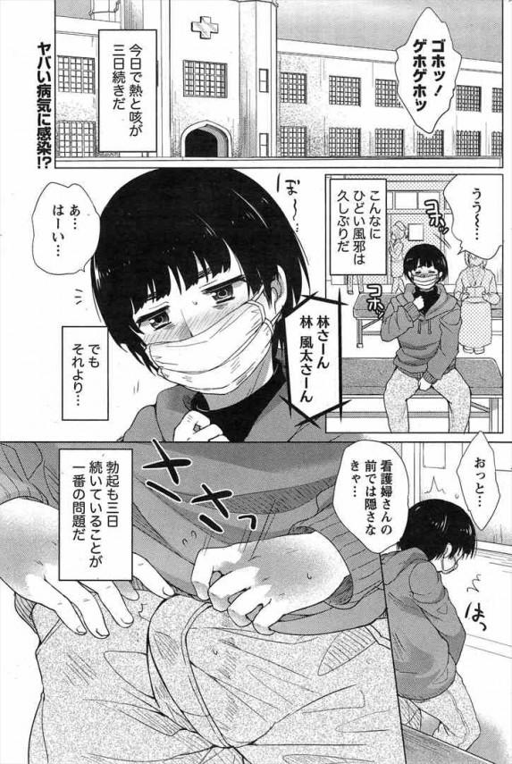 【エロ漫画・エロ同人】勃起が治まんない病気にかかったら巨乳ナースとセックス出来たンゴwww