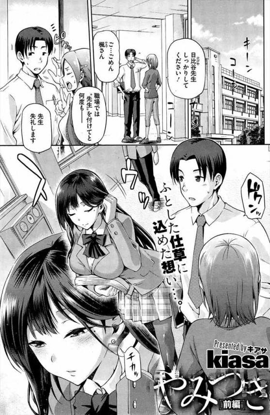 【エロ漫画】先生が学校で制服Jkにフェラさせて中出しセックスしたった【kiasa エロ同人】(1)