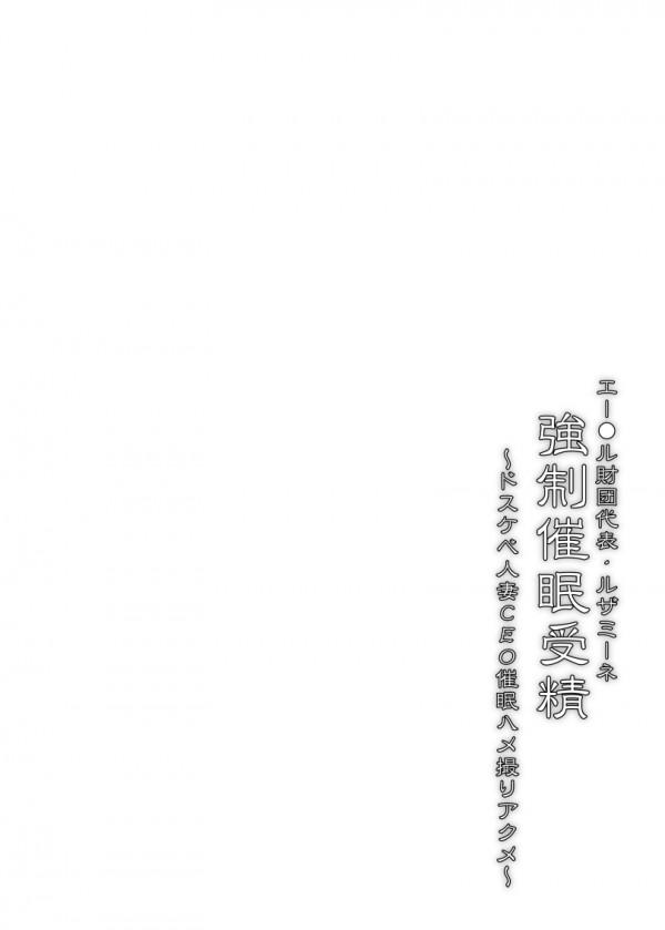 【ポケモン エロ漫画・エロ同人】巨乳人妻のルザミーネが催眠かけられてエッチな事され放題w乱交セックスで2穴突かれてザーメンだらけになってるwww (3)