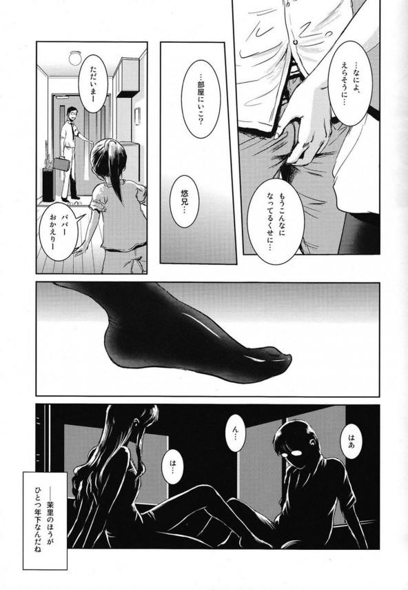 【エロ漫画】義理の妹がお兄さんとの恋は叶わないと知りレイプされるw【無料 エロ漫画】(12)