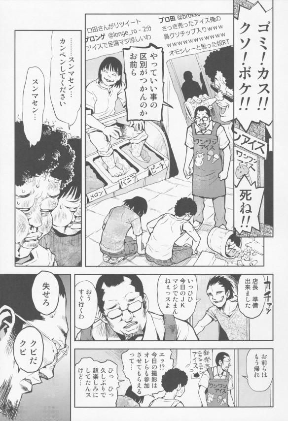 DQNたちに拉致られたロリ美少女が容赦なく犯されちゃうwww【エロ漫画・エロ同人誌】 (4)