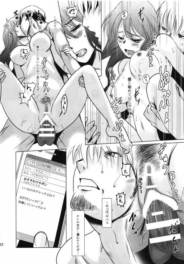 【エロ漫画】義理の妹と両想いになったが告白されて降ったら不良に処女先こされた【無料 エロ漫画】(51)