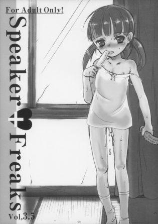 【エロ同人誌】未成熟JSのマンコを入念にクンニしてエッチしてる!【無料 エロ漫画】