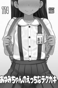 【エロ漫画・エロ同人】未成熟JSが身体にエッチな落書きして露出してるw大人に見つかったらレイプされちゃって肉便器になっちゃったwww