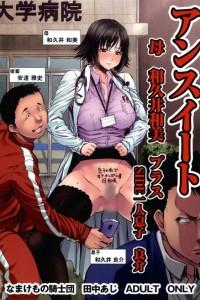 【エロ同人誌】巨乳母が息子の後輩にアナル調教されちゃってる!【無料 エロ漫画】
