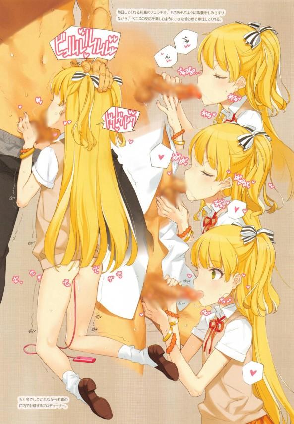 【モバマス】美少女たちが制服やコスプレでプロデューサーとラブラブHしているよwww【エロ漫画・エロ同人】 (14)