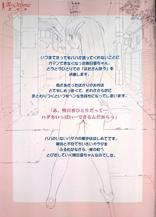 JS明日香は野外露出が大好きで放尿しちゃってるフルカラー漫画だよwww【エロ漫画・エロ同人誌】 (6)