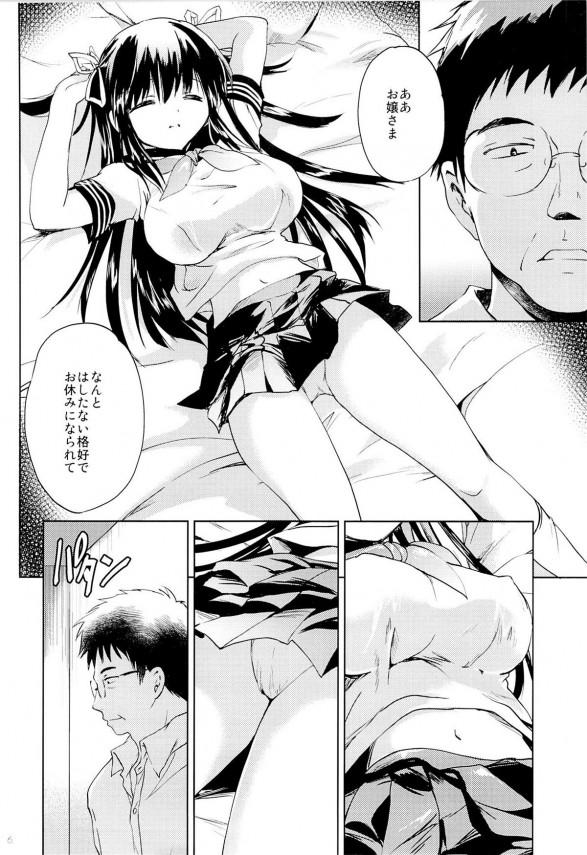 使用人のおっさんがお嬢様のエロさに我慢できず薬で眠らせてレイプしちゃうwww【エロ漫画・エロ同人】 (5)
