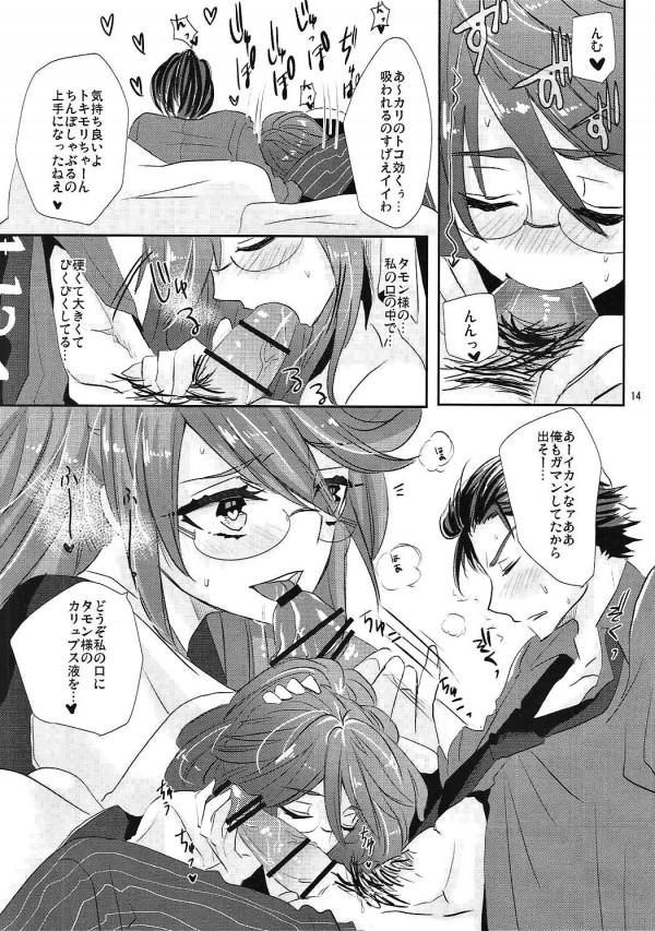 【黒ウィズ エロ漫画・エロ同人誌】タモンが巨乳のトキモリにキスしたらエッチなスイッチ入っちゃってるw濃厚セックスで感じまくりだからアナルにも挿入したったwww (13)