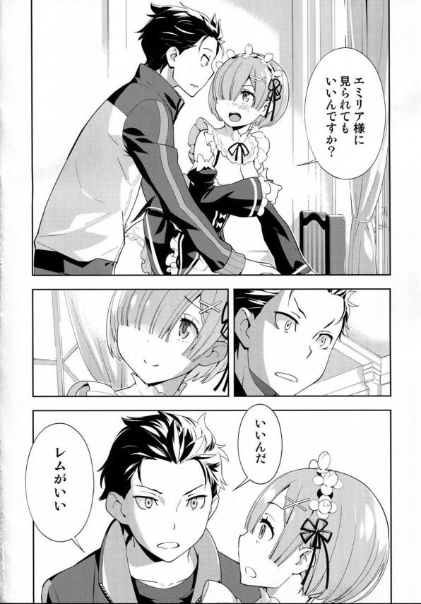 【リゼロ】スバルがレムとHしたらレムに角が生えたからラムにも生やさせるためにHしちゃうwww【エロ漫画・エロ同人】 (8)