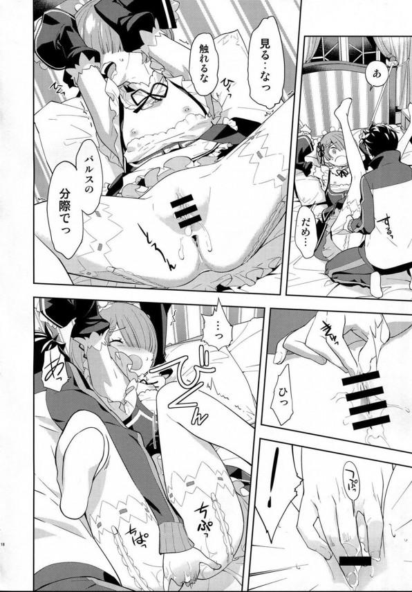 【リゼロ】スバルがレムとHしたらレムに角が生えたからラムにも生やさせるためにHしちゃうwww【エロ漫画・エロ同人】 (20)