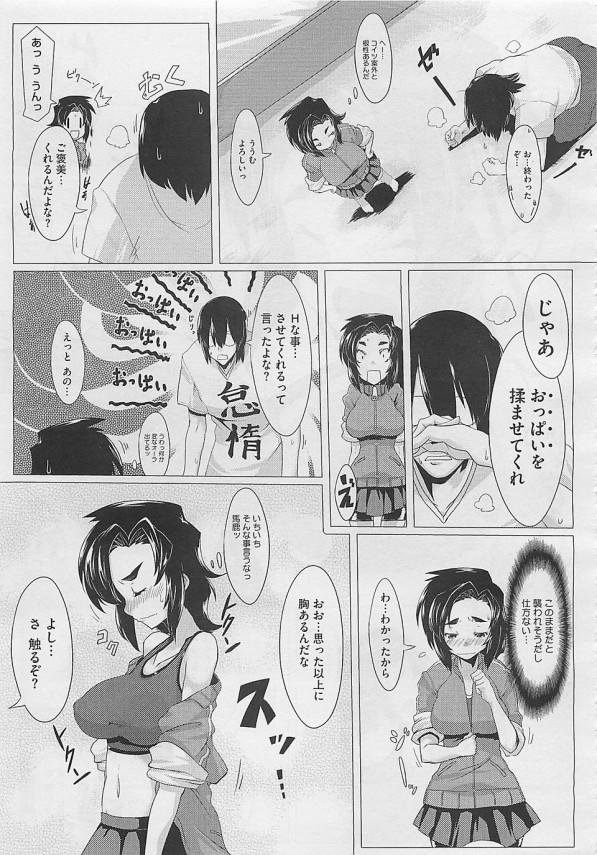 【エロ漫画】運動したらHな事してあげる・・引き籠りな彼を誘ってセックスしちゃう展開に!【ぬえびーむ エロ同人】 (7)