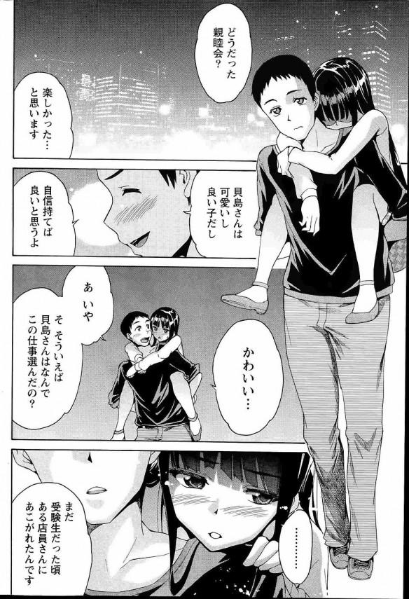 【エロ漫画】無愛想な女の子が自分を変えるためにホテルで大胆変身しちゃったよ【ツカモリシュウジ エロ同人】 (8)