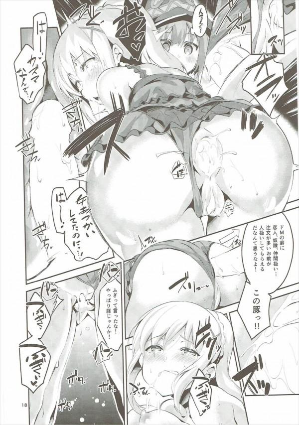 【このすば】ダぐネスがめぐみんに誘われてカズマと3P中出しwww【エロ漫画・エロ同人誌】 (17)