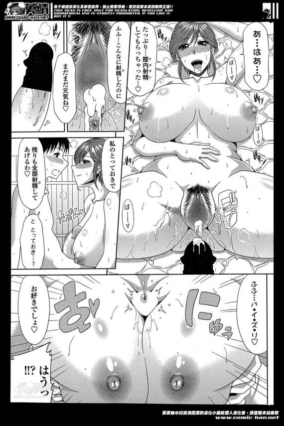僕の山ノ上村日記 第五村人【エロ漫画・エロ同人】腰を治すために温泉に行ったら爆乳のお姉さんにチンポ掴まれたwww (17)
