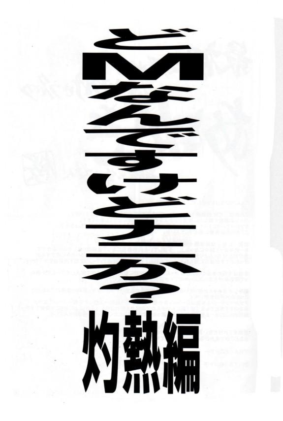 M女が肉便器奴隷になるために自らアナル拡張中www【エロ漫画・エロ同人誌】 (2)