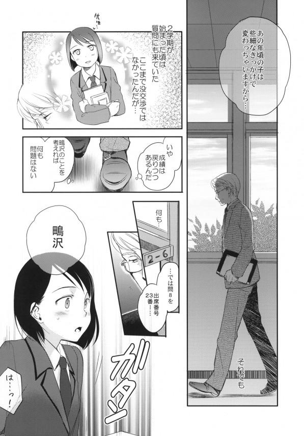 JK紫が教師徳山と学校でラブラブエッチしちゃって中出しイキまくりだよwww【エロ漫画・エロ同人誌】 (7)