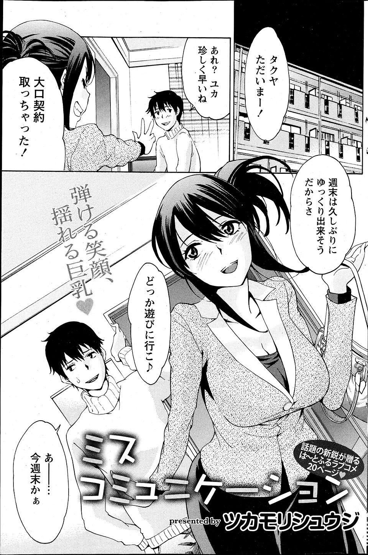 【人妻ナンパ】イケメンにナンパされてガチセックス!突き