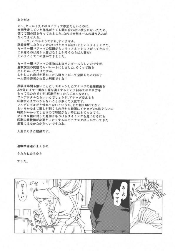 オネショタがママのセーラー服姿見てチンコ大きくなっちゃってママにフェラされて近親相姦セックスしちゃってるよwww【エロ漫画・エロ同人誌】 (13)