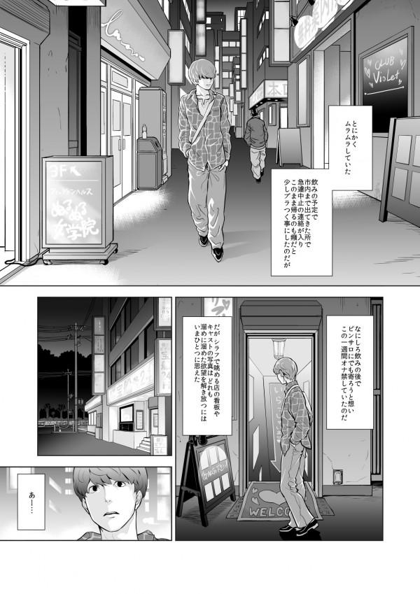 【エロ漫画】コンドーム落とした女を追いかけたら女装男子だったけど野外エッチ【無料 エロ漫画】(2)