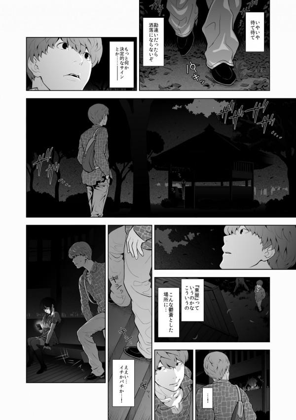 【エロ漫画】コンドーム落とした女を追いかけたら女装男子だったけど野外エッチ【無料 エロ漫画】(7)