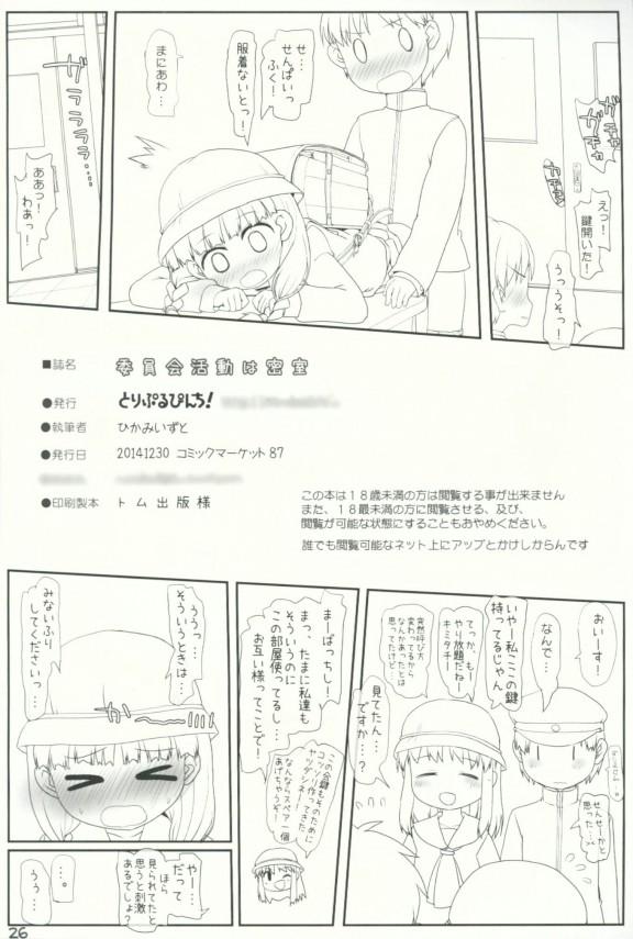 【エロ漫画】JSが先輩と二人っきりになっちゃって告白したら両想いで教室でイチャらぶ中出し【無料 エロ漫画】(25)