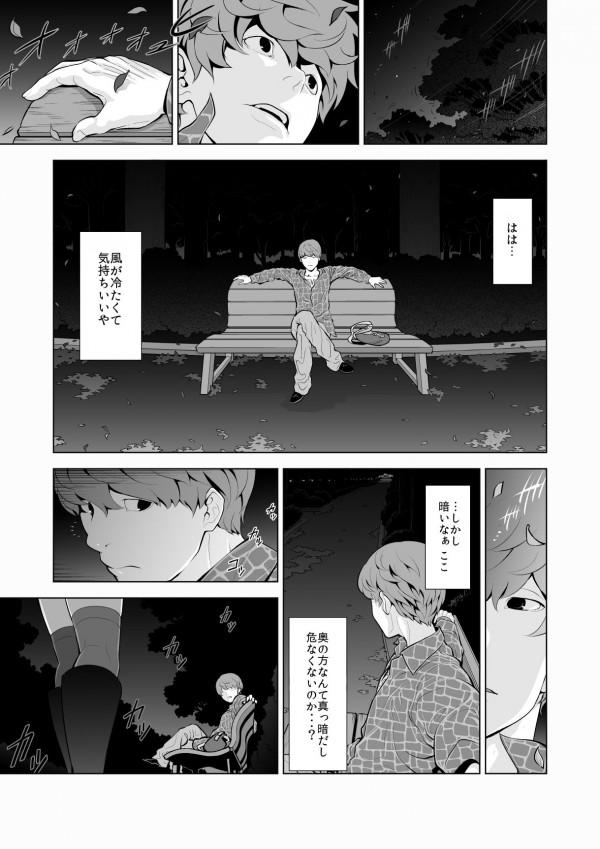 【エロ漫画】コンドーム落とした女を追いかけたら女装男子だったけど野外エッチ【無料 エロ漫画】(4)