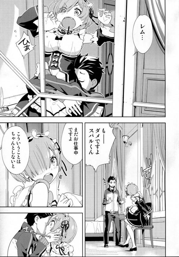 【リゼロ】スバルがレムとHしたらレムに角が生えたからラムにも生やさせるためにHしちゃうwww【エロ漫画・エロ同人】 (5)