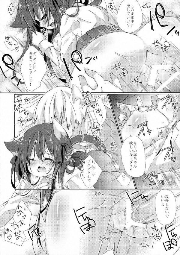 【エロ漫画・エロ同人】素直になりたくてもなれないツンデレといちゃらぶセックス (19)