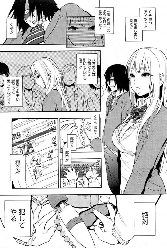 完璧な彼女【エロ漫画・エロ同人誌】JKをレイプしようと思ったら逆レイプされたwww (5)
