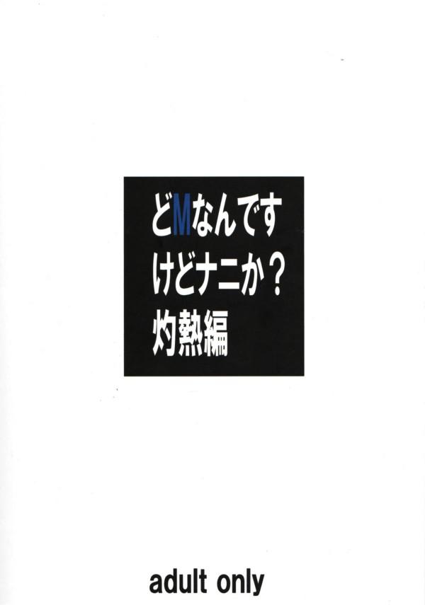 M女が肉便器奴隷になるために自らアナル拡張中www【エロ漫画・エロ同人誌】 (22)