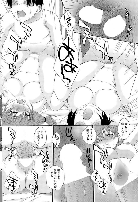 【エロ漫画・エロ同人】同級生でペンションに行って童貞と処女失ってみたwww (10)