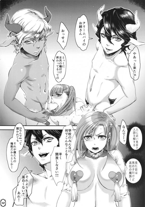 【エロ漫画】悪魔たちのいいなりになって四つん這いで犯されまくるw【無料 エロ漫画】(9)