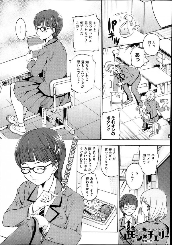 【エロ漫画】真面目そうな眼鏡っ子JKに恋して放課後の校舎でいきなりエッチしちゃう流れに【大瀧一文 エロ同人】