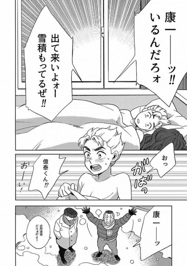 【ジョジョの奇妙な冒険】康一と由花子が雪の降る中でラブラブエッチしてるよwww【エロ漫画・エロ同人誌】 (25)