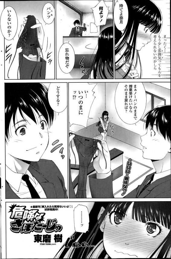 【エロ漫画】授業をサボって学校の廊下でエッチするっていうのもいいね【東磨樹 エロ同人】(2)